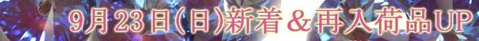 うさきや ショップ更新 9月23日