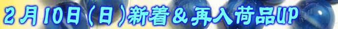 うさきや ショップ更新 2月10日