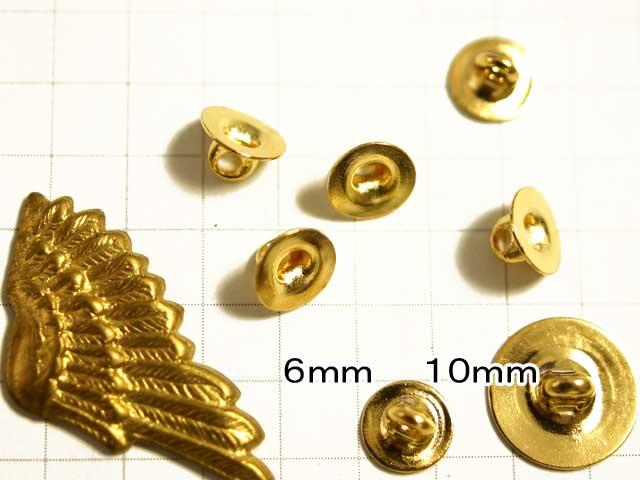 MF847FM 6mm ボタン用金具 金 5個入