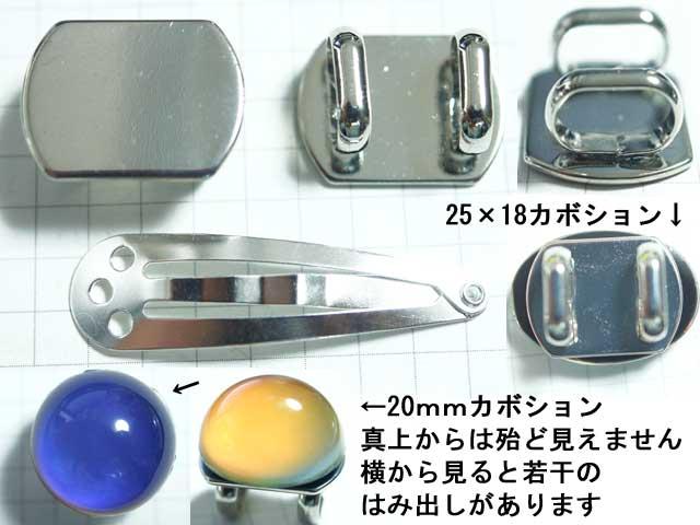 帯どめ金具 20×15 銀