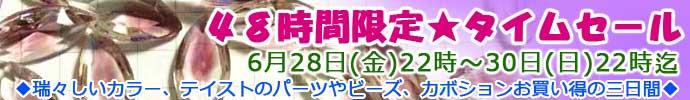 うさきや タイムセール 6月