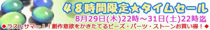 うさきや タイムセール 8月